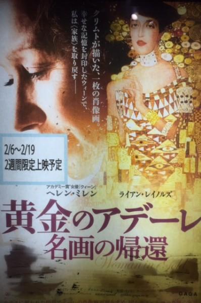 クリムトの代表作の一つで 正式名称は「Portrait of Adele Bloch-Bauer] この作品にまつわる実話をもとにした映画です。